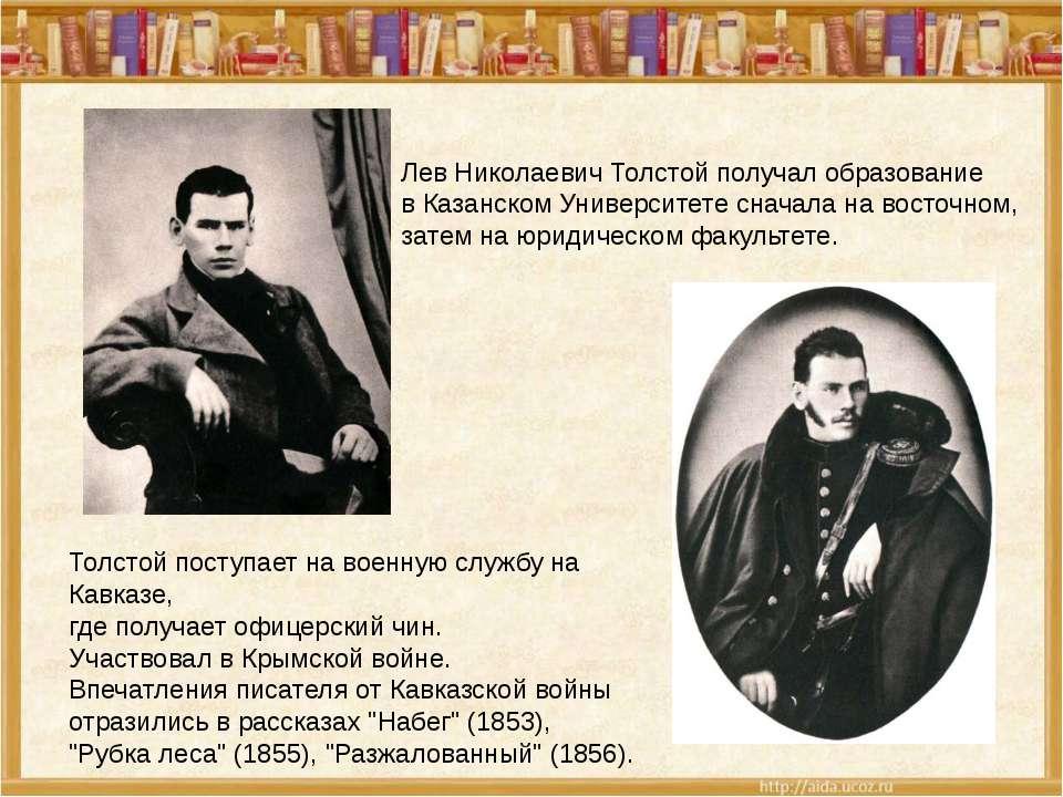 Лев Николаевич Толстой получал образование в Казанском Университете сначала н...