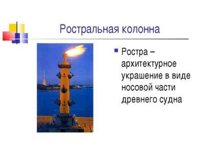 Ростральная колонна Ростра – архитектурное украшение в виде носовой части дре...