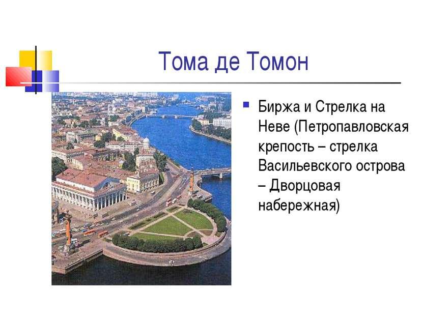 Тома де Томон Биржа и Стрелка на Неве (Петропавловская крепость – стрелка Вас...