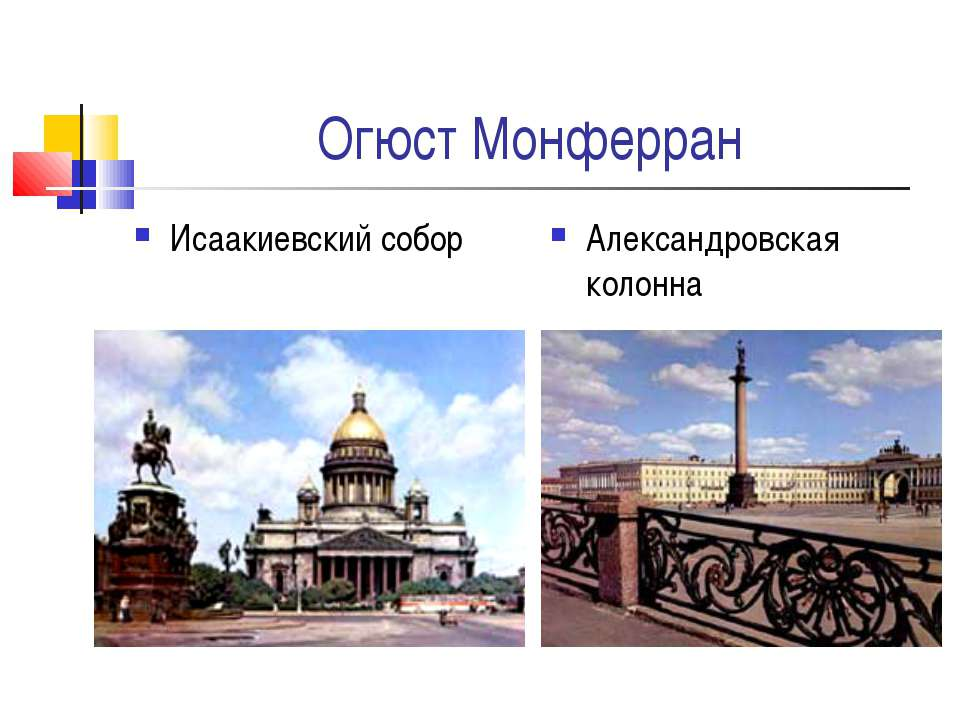 Огюст Монферран Исаакиевский собор Александровская колонна