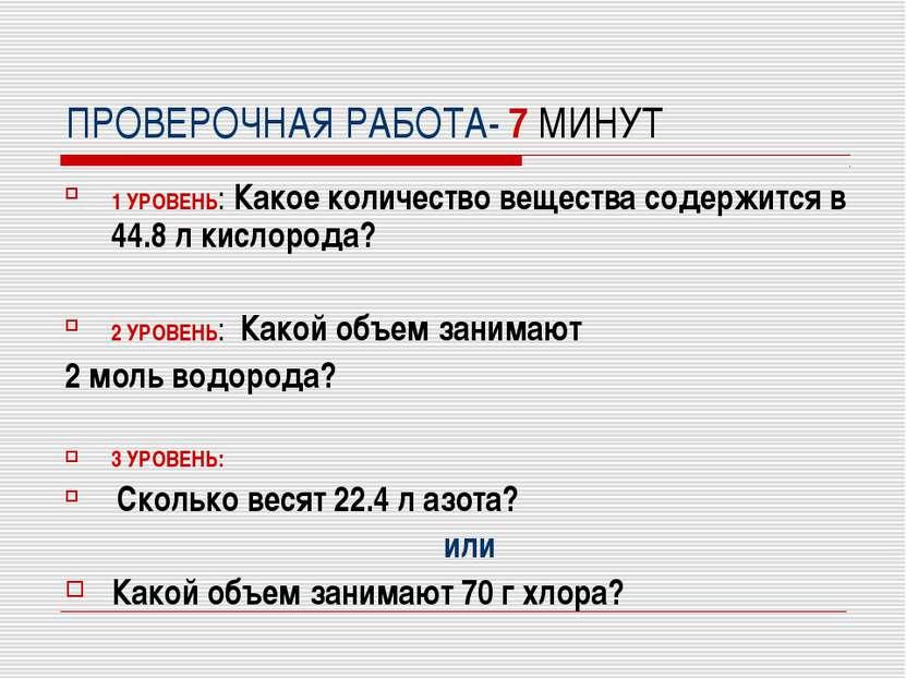 ПРОВЕРОЧНАЯ РАБОТА- 7 МИНУТ 1 УРОВЕНЬ: Какое количество вещества содержится в...