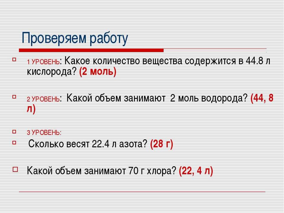 Проверяем работу 1 УРОВЕНЬ: Какое количество вещества содержится в 44.8 л кис...