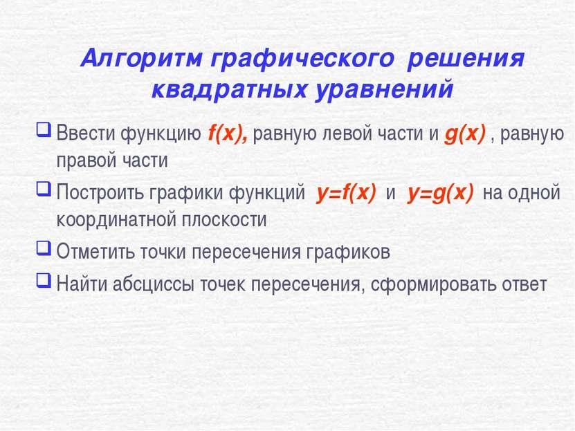 Алгоритм графического решения квадратных уравнений Ввести функцию f(x), равну...
