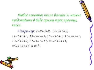 Любое нечетное число больше 5, можно представить в виде суммы трех простых чи...