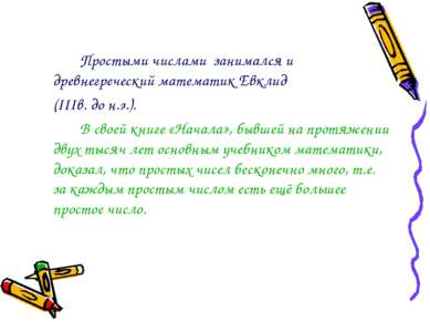 Простыми числами занимался и древнегреческий математик Евклид (IIIв. до н.э.)...