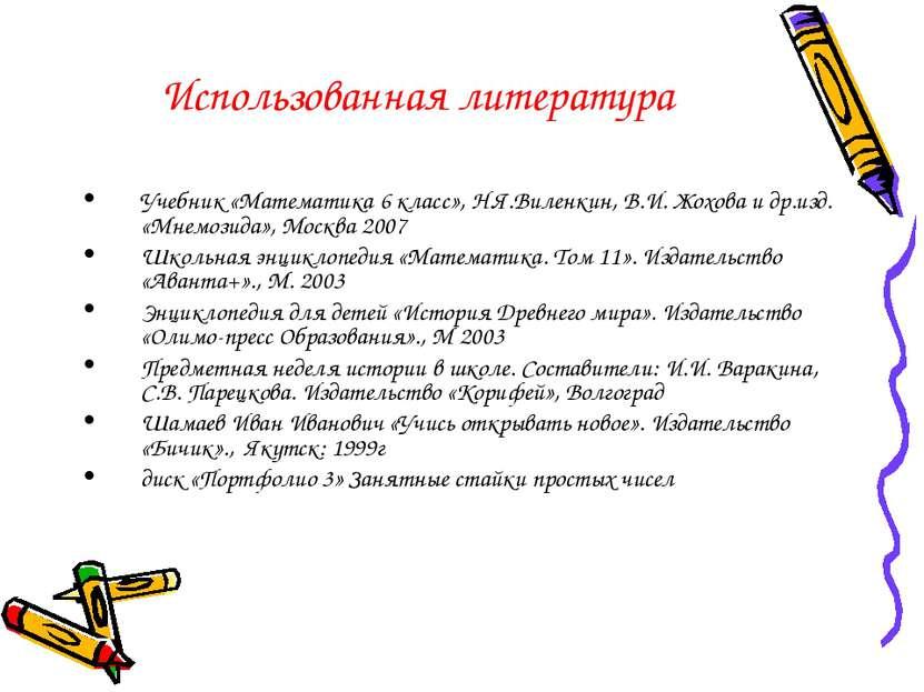 Использованная литература Учебник «Математика 6 класс», Н.Я.Виленкин, В.И. Жо...