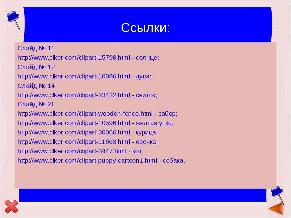 Ссылки: Слайд № 11 http://www.clker.com/clipart-15798.html - солнце; Слайд № ...