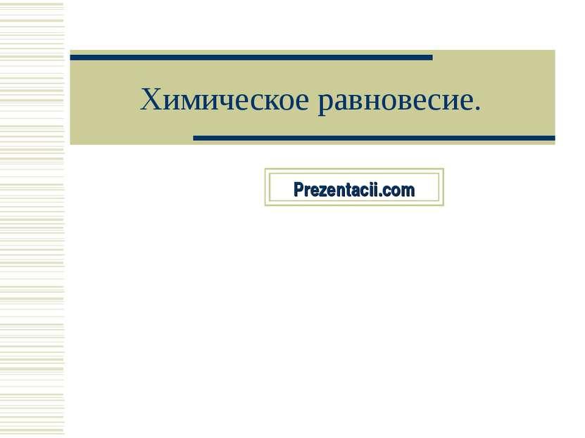 Химическое равновесие. Prezentacii.com