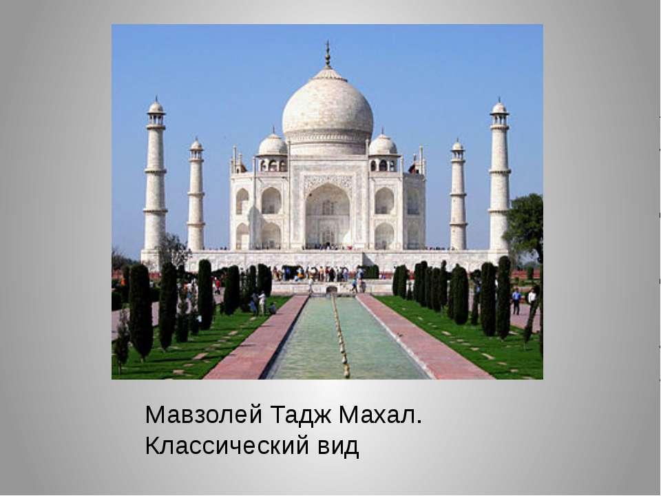 Мавзолей Тадж Махал. Классический вид
