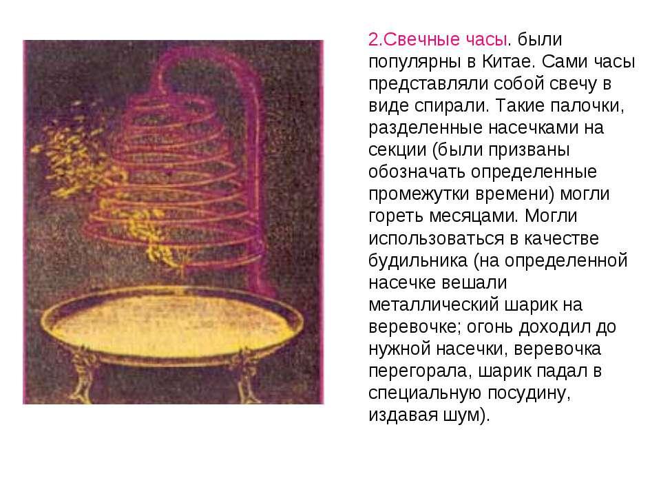 2.Свечные часы. были популярны в Китае. Сами часы представляли собой свечу в ...