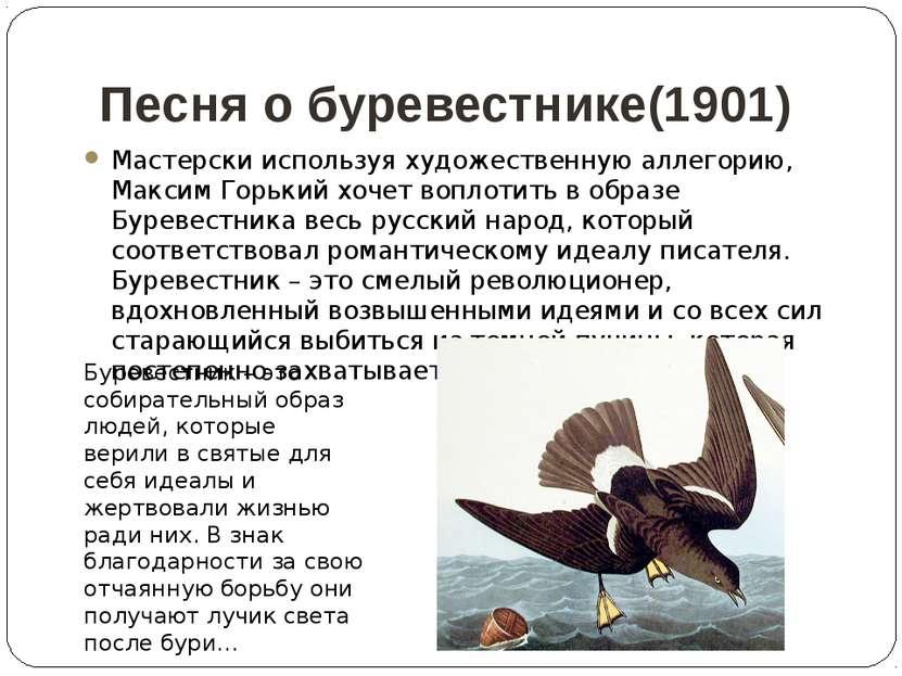 Песня о буревестнике(1901) Мастерски используя художественную аллегорию, Макс...