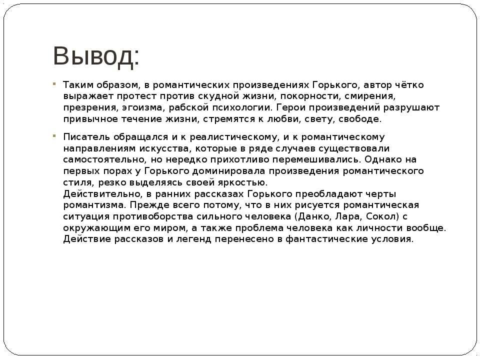 Вывод: Таким образом, в романтических произведениях Горького, автор чётко выр...