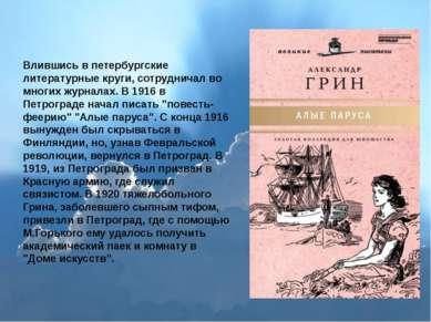 Влившись в петербургские литературные круги, сотрудничал во многих журналах. ...
