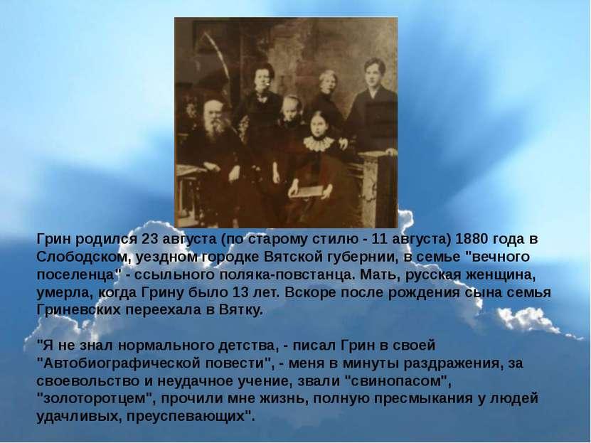 Грин родился 23 августа (по старому стилю - 11 августа) 1880 года в Слободско...
