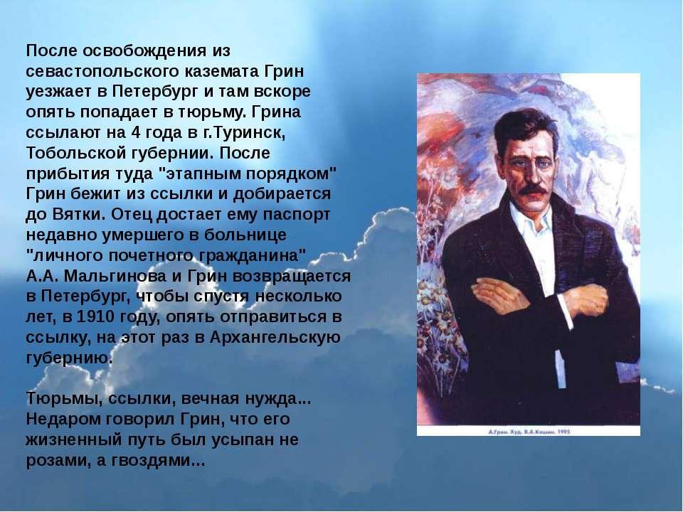 После освобождения из севастопольского каземата Грин уезжает в Петербург и та...