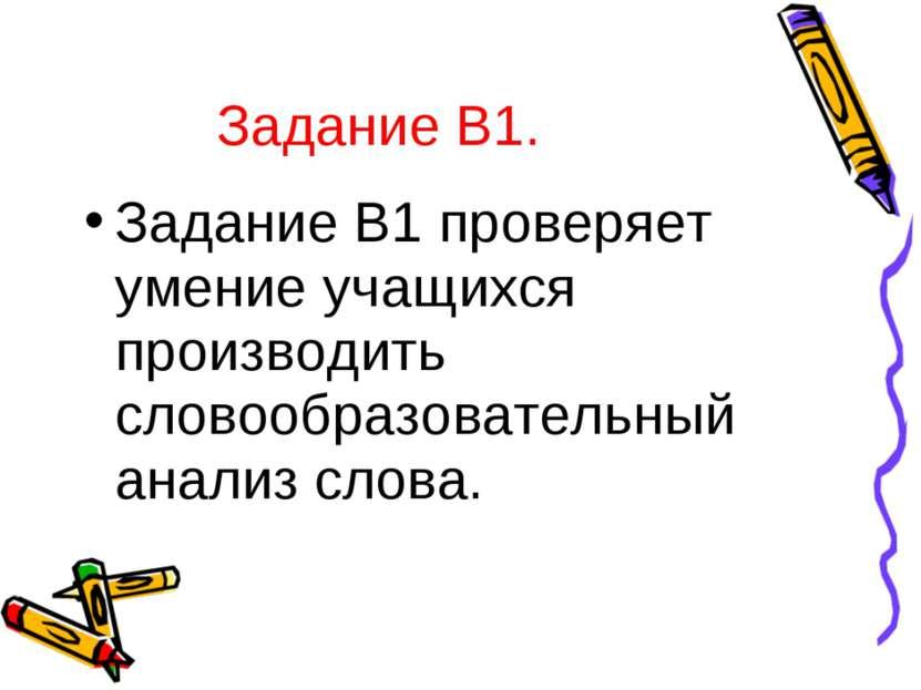 Задание В1. Задание В1 проверяет умение учащихся производить словообразовател...