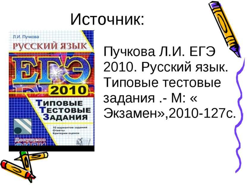 Источник: Пучкова Л.И. ЕГЭ 2010. Русский язык. Типовые тестовые задания .- М:...