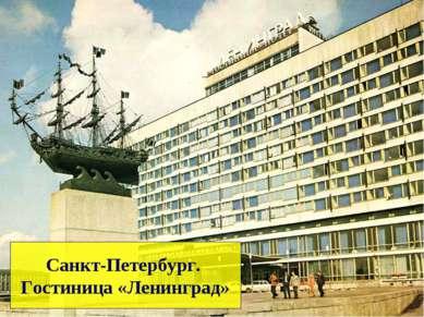 Санкт-Петербург. Гостиница «Ленинград»