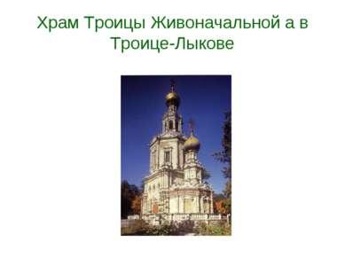 Храм Троицы Живоначальной а в Троице-Лыкове