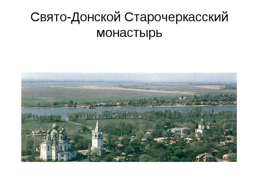 Свято-Донской Старочеркасский монастырь