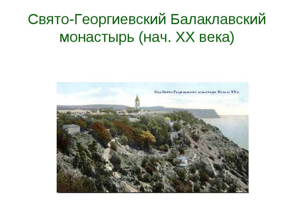 Свято-Георгиевский Балаклавский монастырь (нач. XX века)