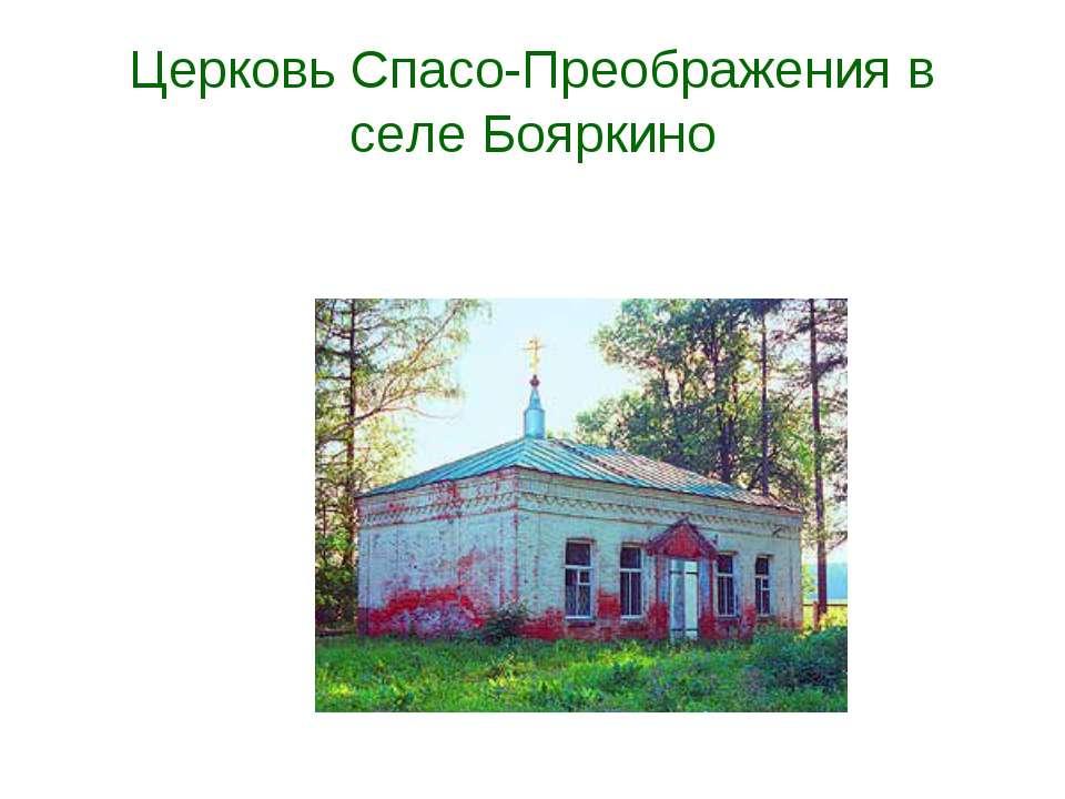 Церковь Спасо-Преображения в селе Бояркино