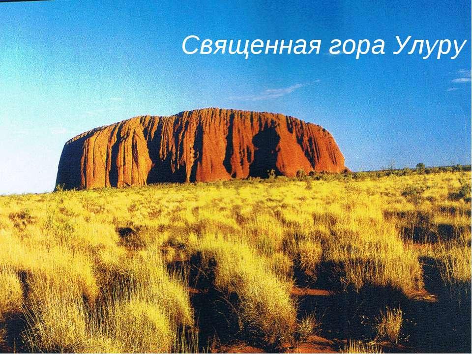 Священная гора Улуру