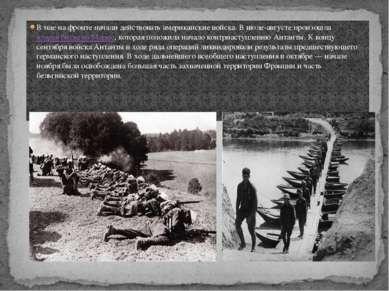 В мае на фронте начали действовать американские войска. В июле-августе произо...