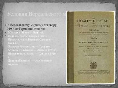 Условия Версальского мирного договора По Версальскому мирному договору 1919 г...