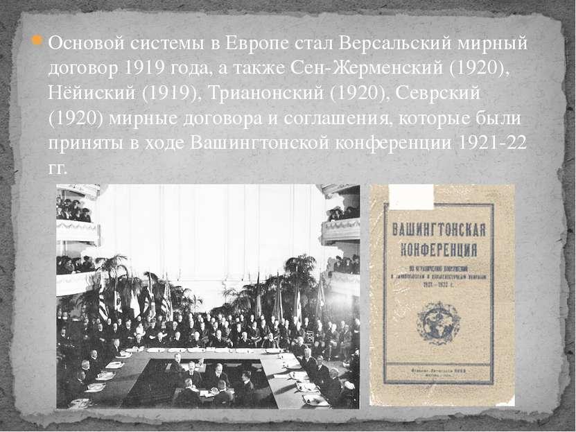 Основой системы в Европе стал Версальский мирный договор 1919 года, а также С...