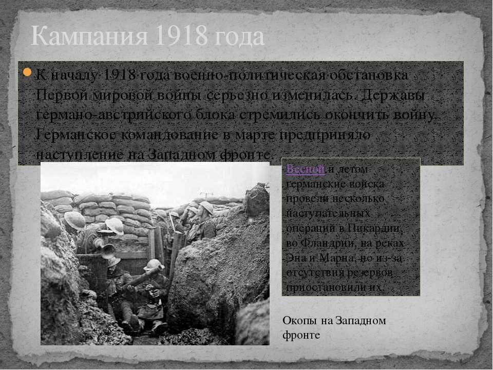 К началу 1918 года военно-политическая обстановка Первой мировой войны серьез...