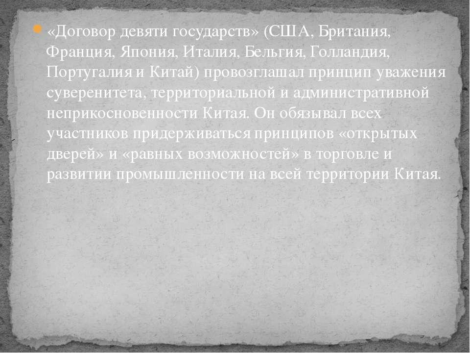 «Договор девяти государств» (США, Британия, Франция, Япония, Италия, Бельгия,...