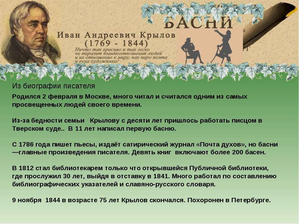 Иван Андреевич Крылов Родился 2 февраля в Москве, много читал и считался одни...