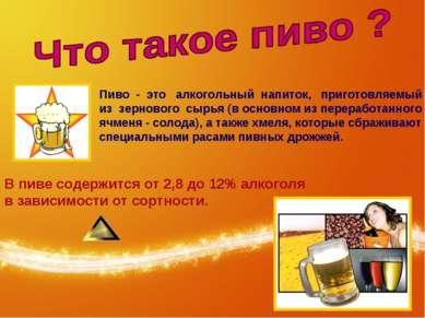 Пиво - это алкогольный напиток, приготовляемый из зернового сырья (в основном...