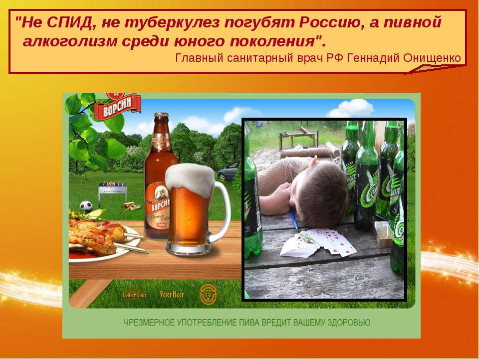 """""""Не СПИД, не туберкулез погубят Россию, а пивной алкоголизм среди юного покол..."""