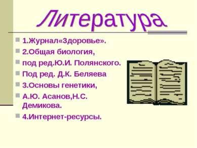 1.Журнал«Здоровье». 2.Общая биология, под ред.Ю.И. Полянского. Под ред. Д.К. ...