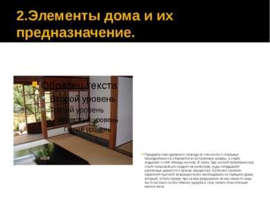 2.Элементы дома и их предназначение. Предметы повседневного обихода (в том чи...