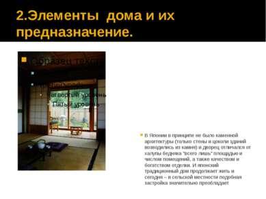 2.Элементы дома и их предназначение. В Японии в принципе не было каменной арх...