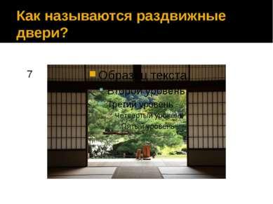 Как называются раздвижные двери? 7