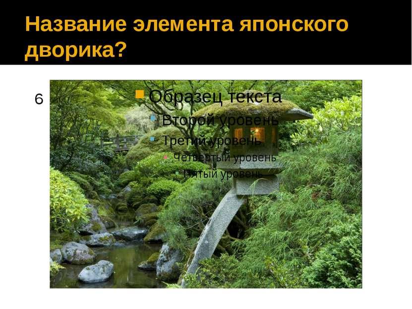 Название элемента японского дворика? 6