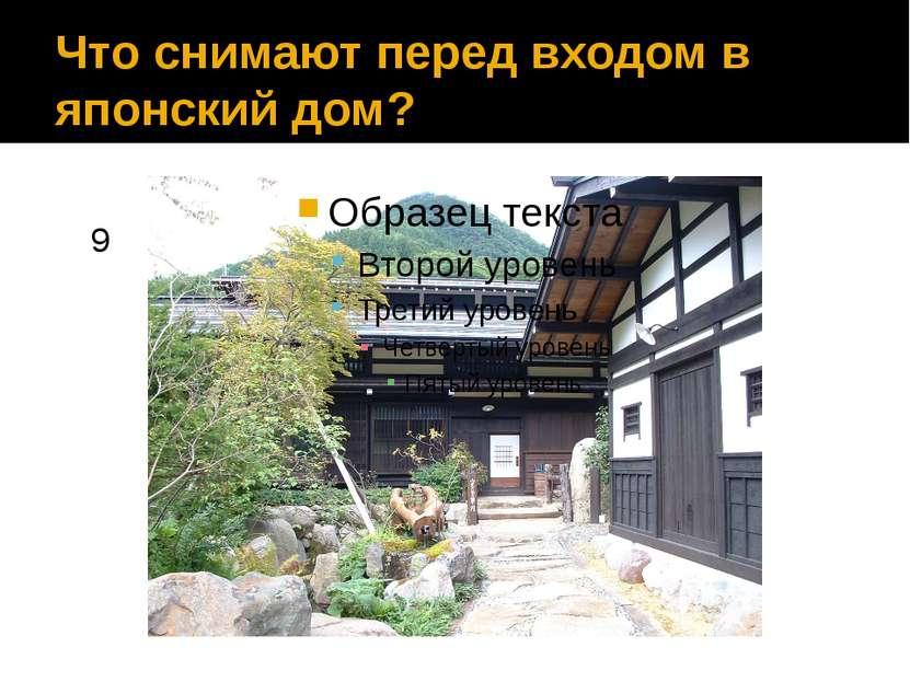 Что снимают перед входом в японский дом? 9