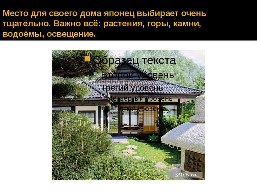 Место для своего дома японец выбирает очень тщательно. Важно всё: растения, г...