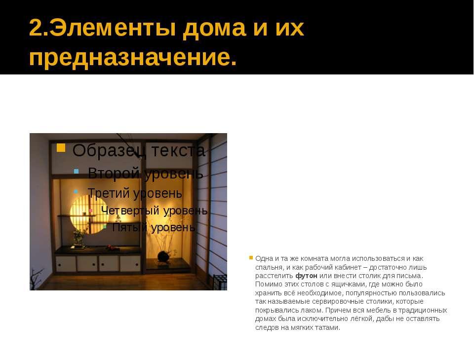 2.Элементы дома и их предназначение. Одна и та же комната могла использоватьс...