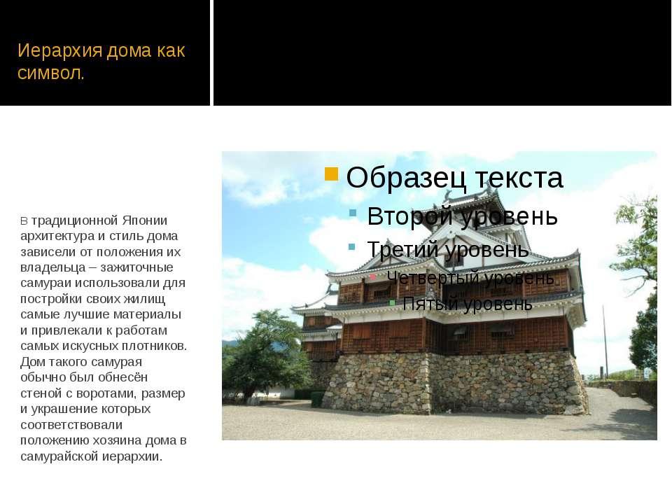 Иерархия дома как символ. В традиционной Японии архитектура и стиль дома зави...