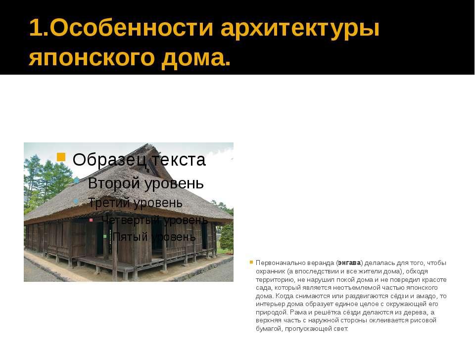 1.Особенности архитектуры японского дома. Первоначально веранда (энгава) дела...