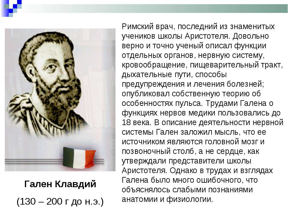 Гален Клавдий (130 – 200 г до н.э.) Римский врач, последний из знаменитых уче...