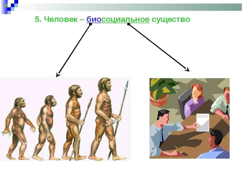 5. Человек – биосоциальное существо