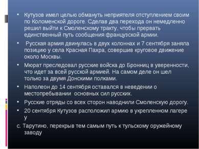 Кутузов имел целью обмануть неприятеля отступлением своим по Коломенской доро...