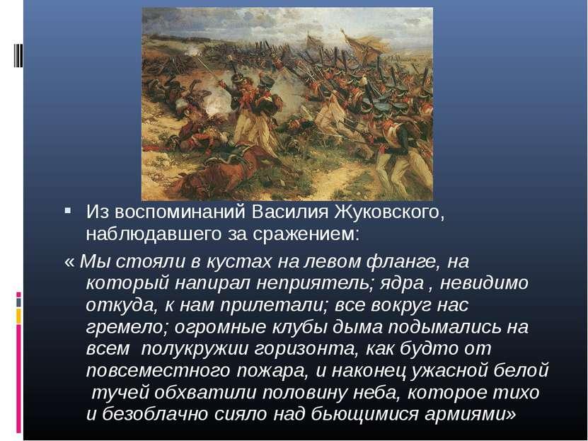 Из воспоминаний Василия Жуковского, наблюдавшего за сражением: « Мы стояли в ...