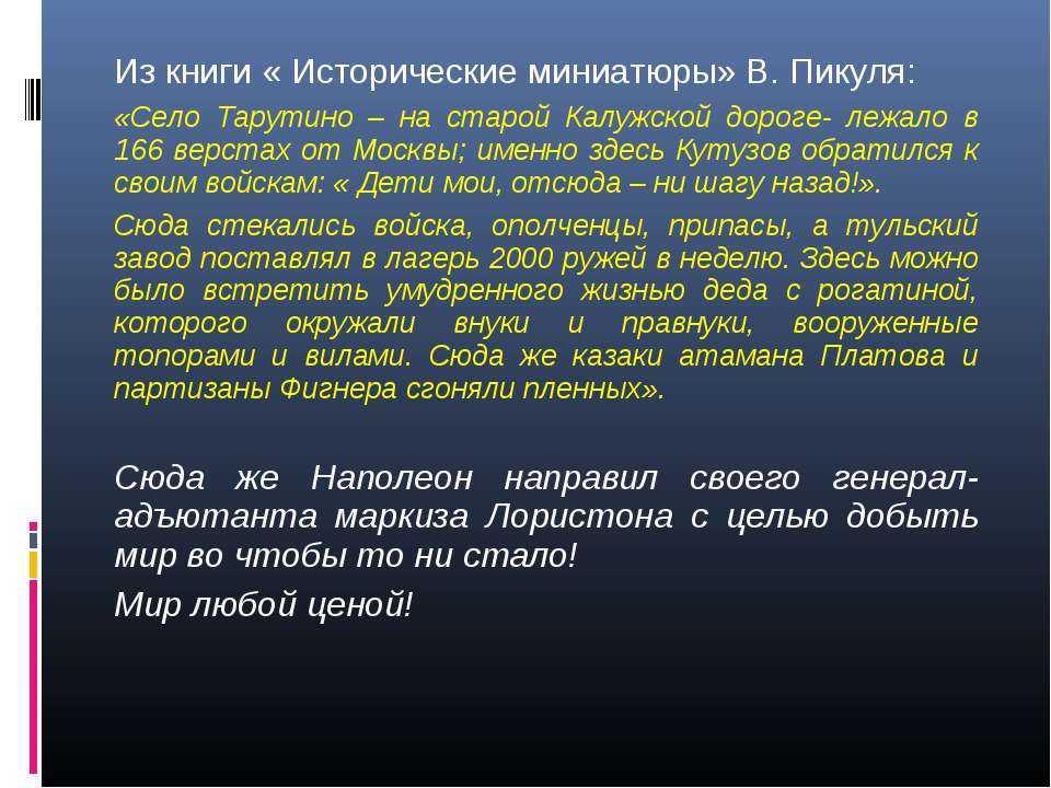 Из книги « Исторические миниатюры» В. Пикуля: «Село Тарутино – на старой Калу...
